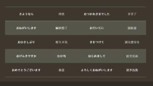 日文基本會話