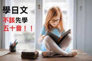 學日文步驟