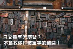 日文單字怎麼背