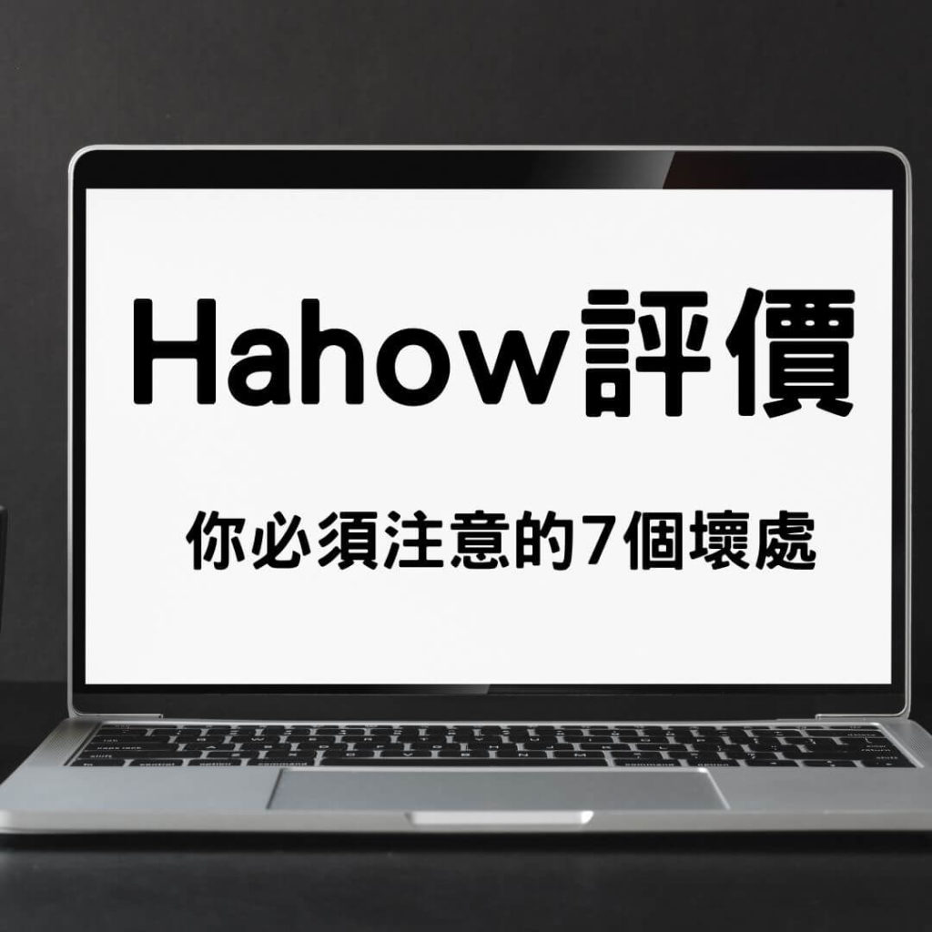Hahow評價