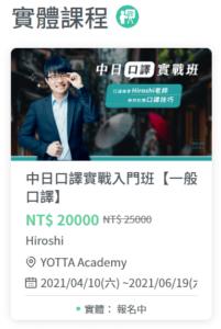 Yotta實體課程