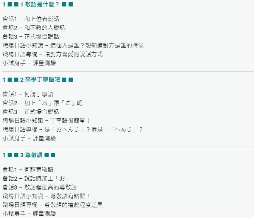 【職場日語即戰力】讓你人見人愛的基礎敬語