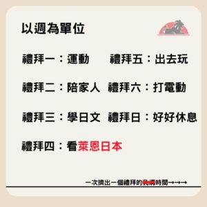 學日文時間規劃