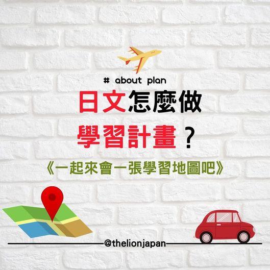 日文學習計劃