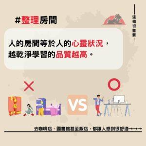 學日文要整理房間
